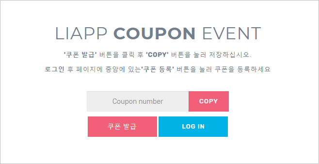 COUPON ISSUE